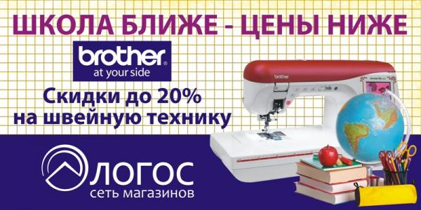 Акция «Brother -20%»